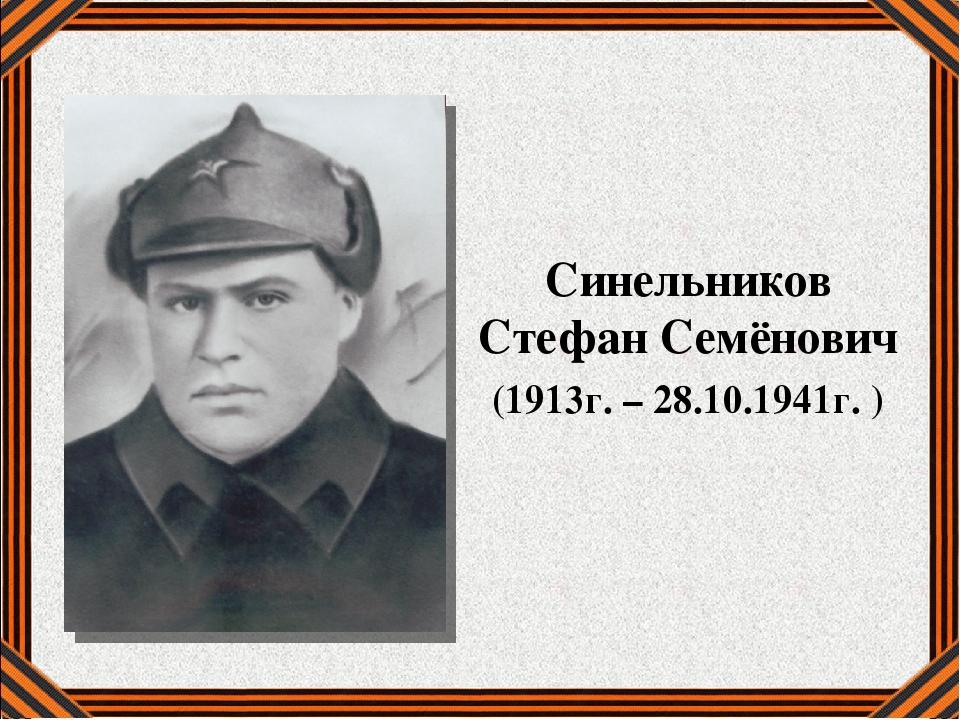 Синельников Стефан Семёнович (1913г. – 28.10.1941г. )