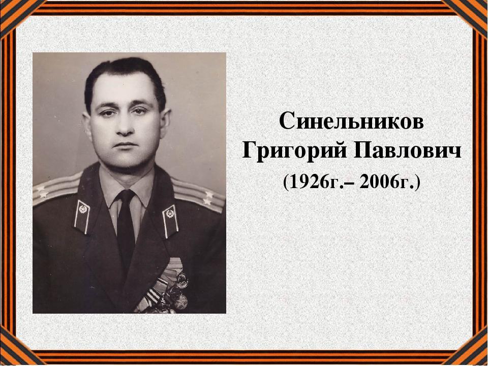 Синельников Григорий Павлович (1926г.– 2006г.)