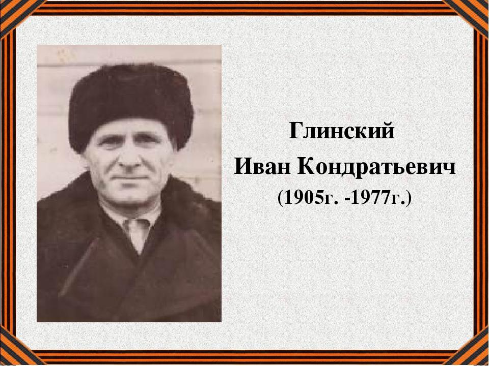 Глинский Иван Кондратьевич (1905г. -1977г.)