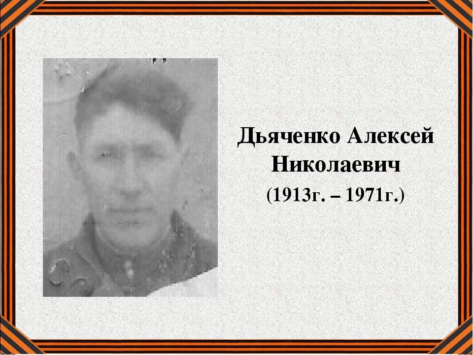 Дьяченко Алексей Николаевич (1913г. – 1971г.)