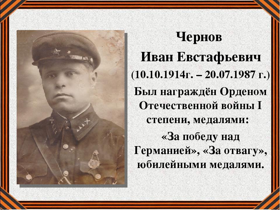 Чернов Иван Евстафьевич (10.10.1914г. – 20.07.1987 г.) Был награждён Орденом...
