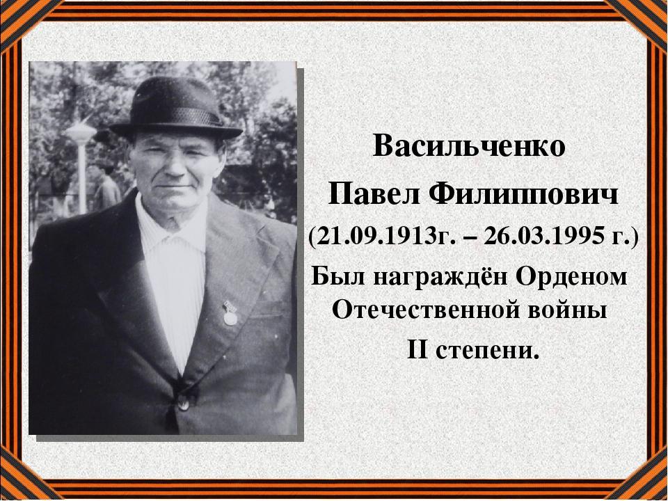 Васильченко Павел Филиппович (21.09.1913г. – 26.03.1995 г.) Был награждён Орд...