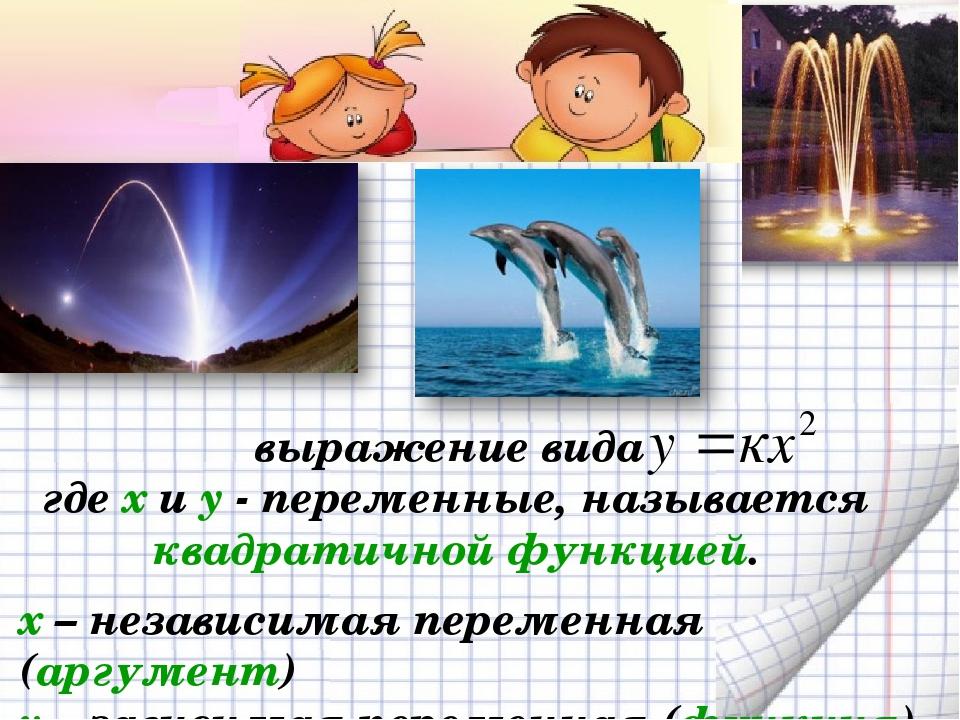выражение вида где x и y - переменные, называется квадратичной функцией. x –...