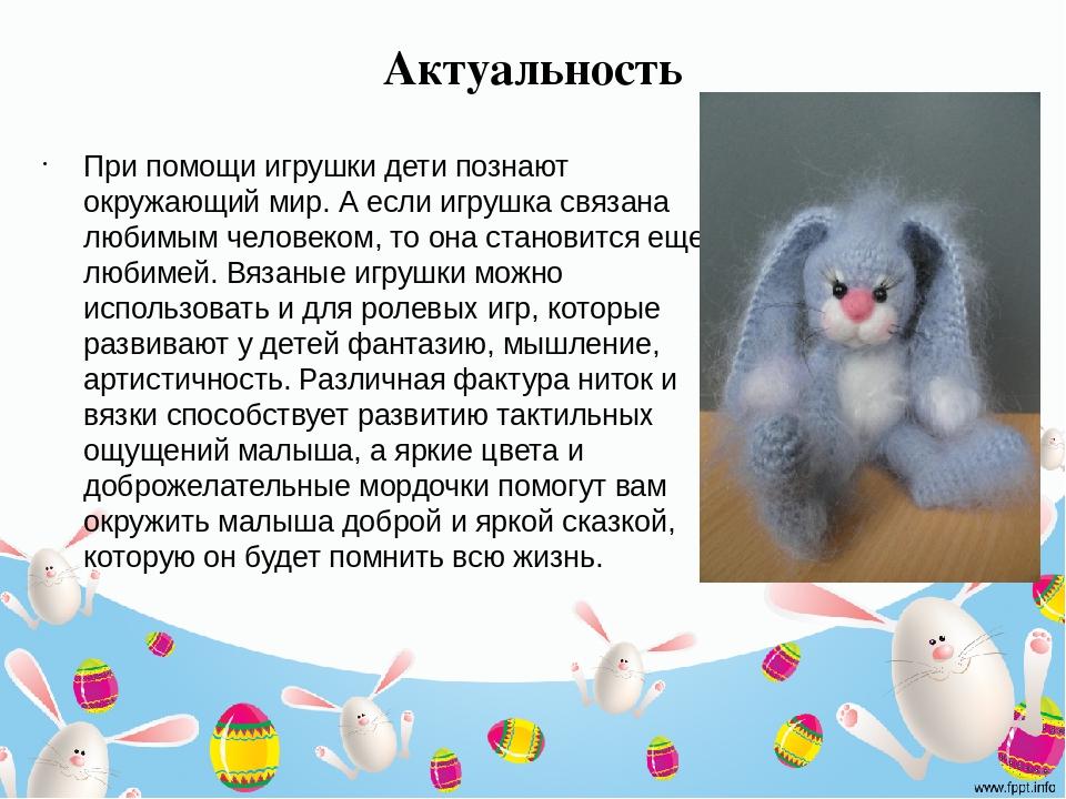 Творческий проект по технологии вязание крючком игрушка
