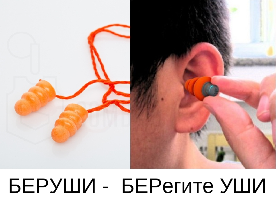 БЕРегите УШИ БЕРУШИ -