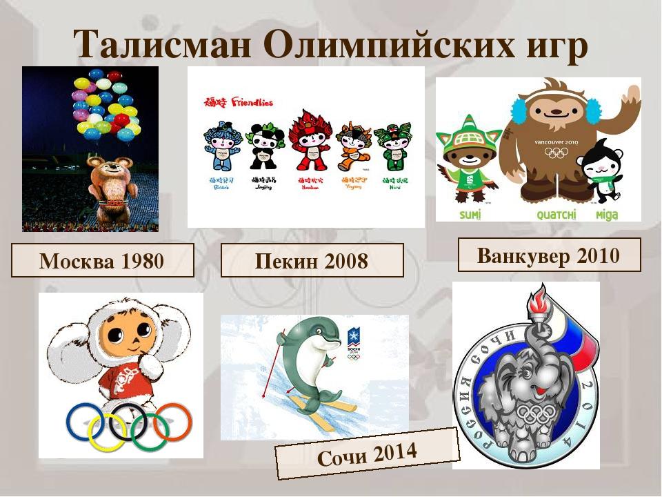 все талисманы олимпиад картинки