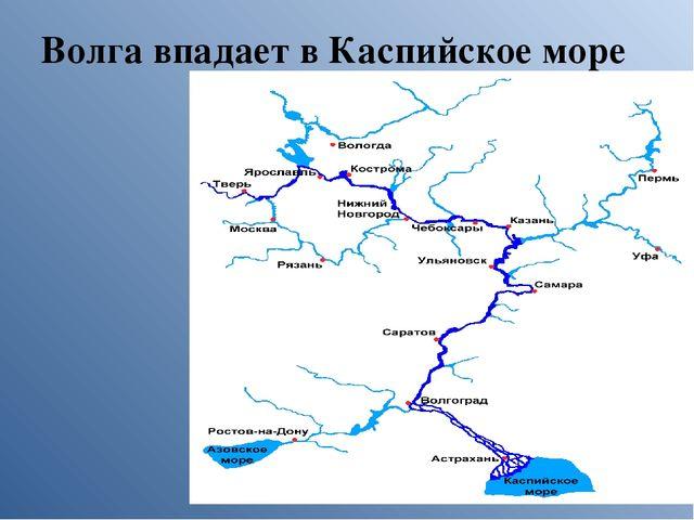 план реки волга 4 класс окружающий мир