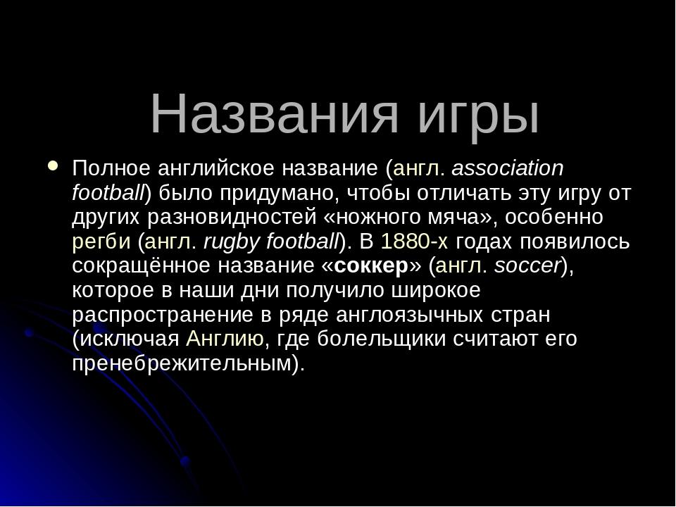 Названия игры Полное английское название (англ.association football) было пр...