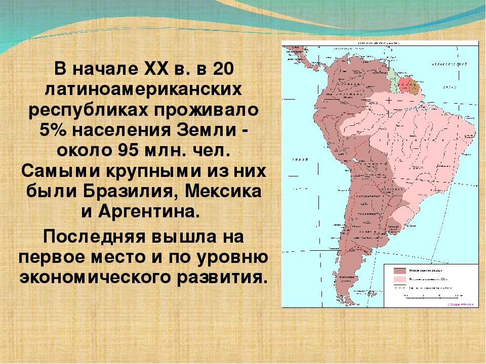Латинская америка в начале 20 века реферат 7869