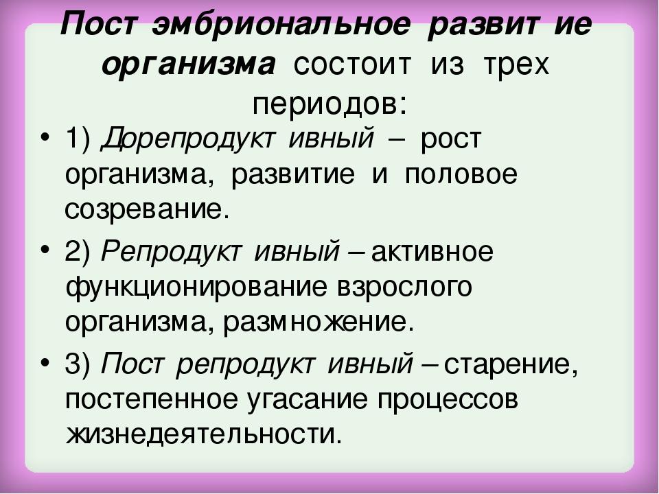 Постэмбриональное развитие организма состоит из трех периодов: 1) Дорепродукт...