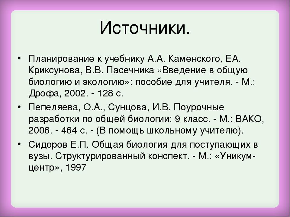 Источники. Планирование к учебнику А.А. Каменского, ЕА. Криксунова, В.В. Пасе...