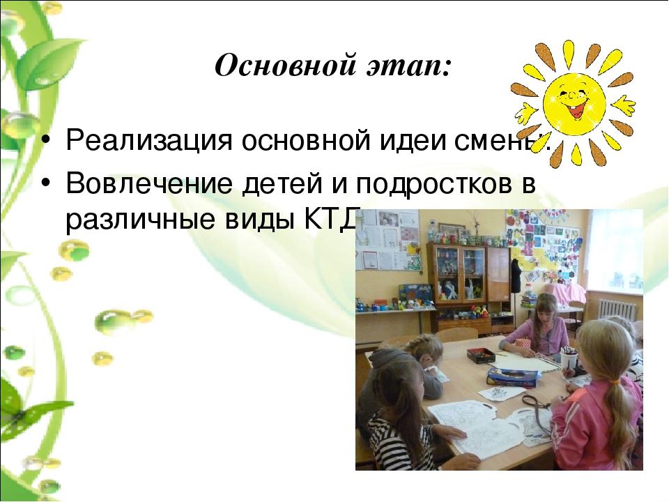 Основной этап: Реализация основной идеи смены. Вовлечение детей и подростков...