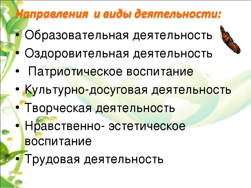 Образовательная деятельность Оздоровительная деятельность Патриотическое во...