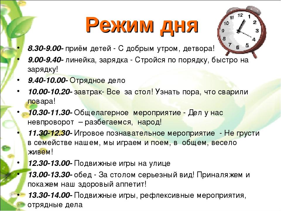 Режим дня 8.30-9.00- приём детей - С добрым утром, детвора! 9.00-9.40- линейк...