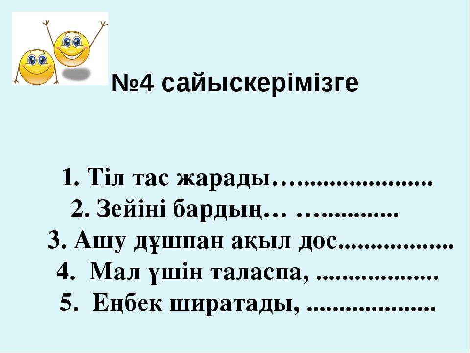 №4 сайыскерімізге 1. Тіл тас жарады…..................... 2. Зейіні бардың…...