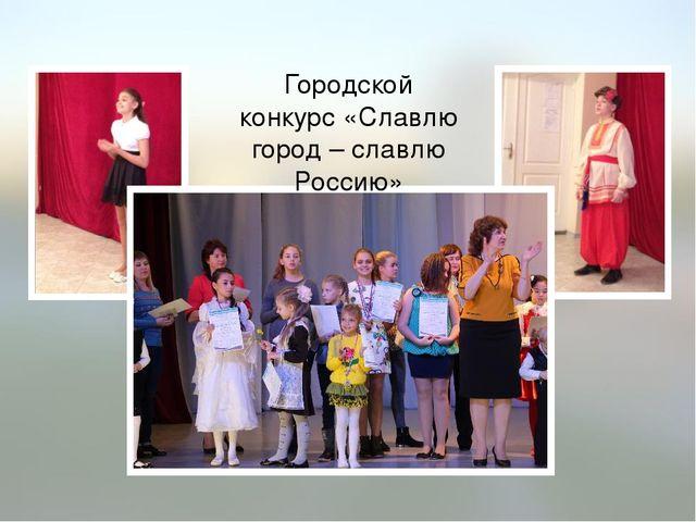 Конкурс славлю город славлю россию