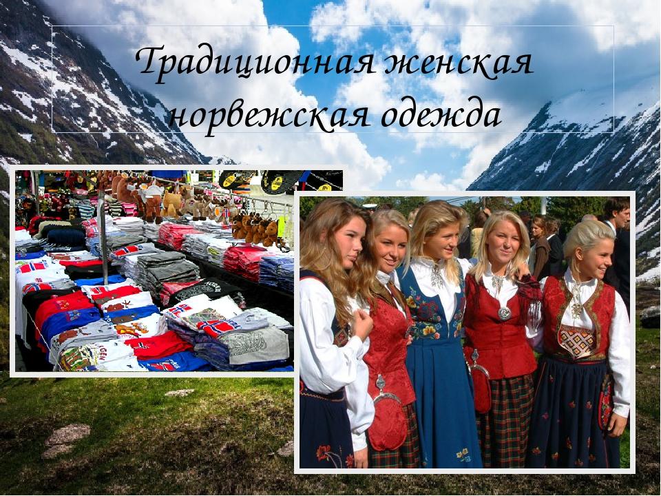 Традиционная женская норвежская одежда