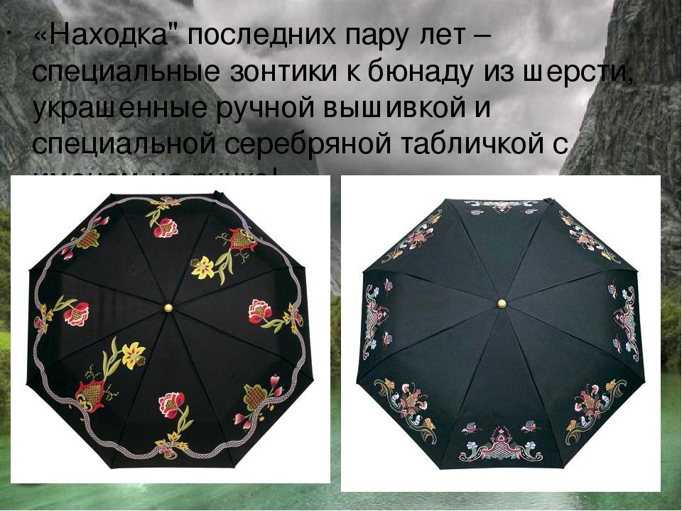 """«Находка"""" последних пару лет – специальные зонтики к бюнаду из шерсти, украше..."""