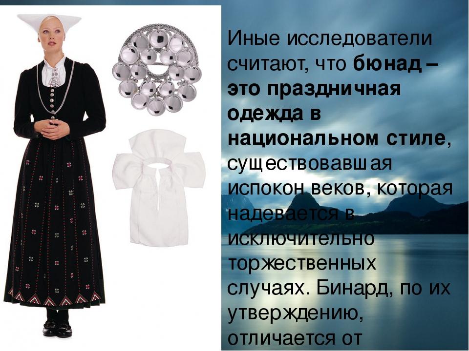 Иные исследователи считают, чтобюнад – это праздничная одежда в национальном...