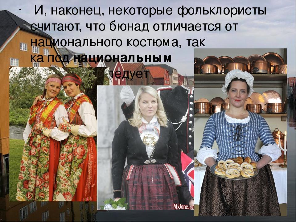 И, наконец, некоторые фольклористы считают, что бюнад отличается от национал...