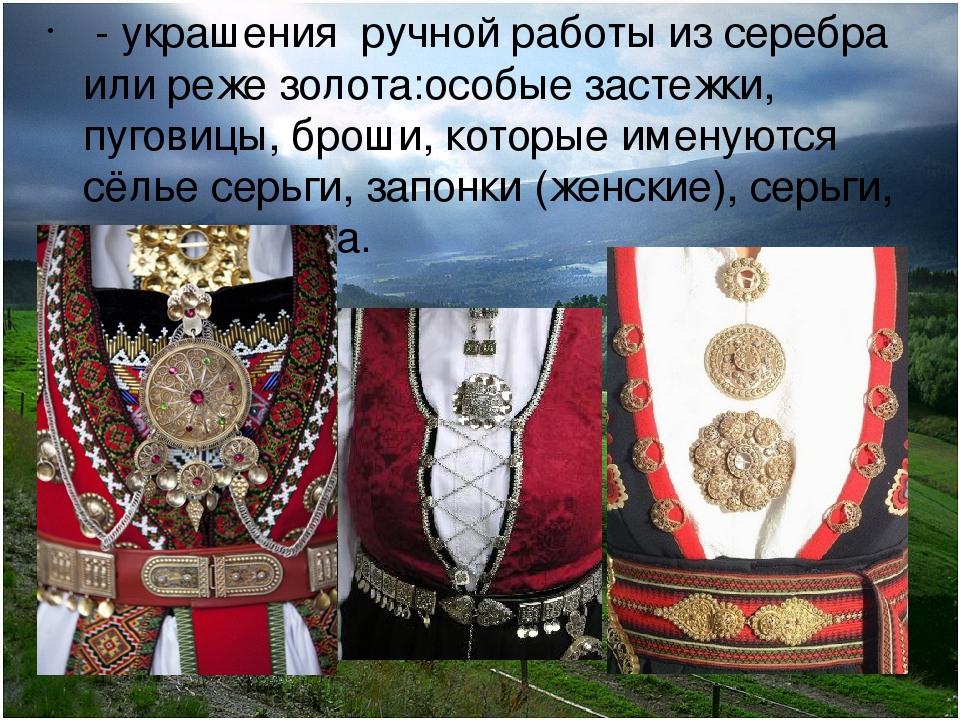- украшения ручной работы из серебра или реже золота:особые застежки, пугов...