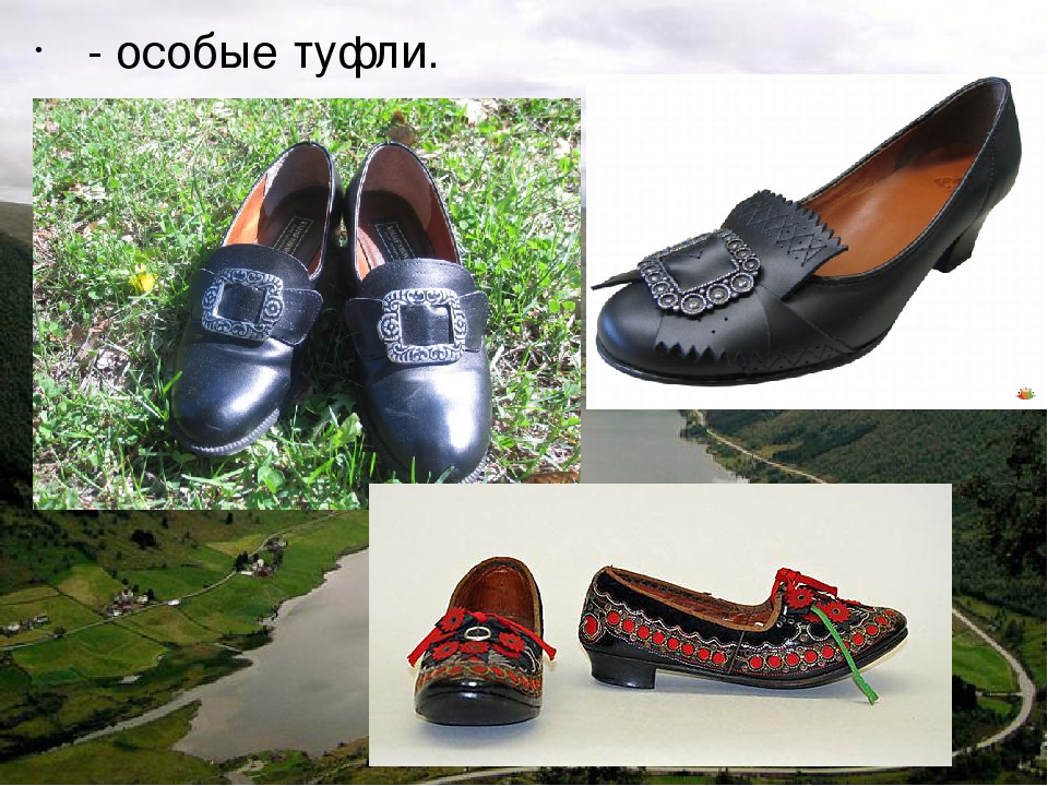 - особые туфли.