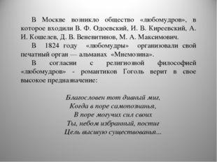 В Москве возникло общество «любомудров», в которое входили В. Ф. Одоевский, И