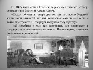 В 1825 году семья Гоголей переживает тяжкую утрату: умирает отец Василий Афан