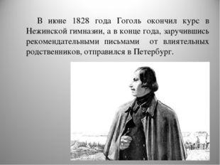 В июне 1828 года Гоголь окончил курс в Нежинской гимназии, а в конце года, за
