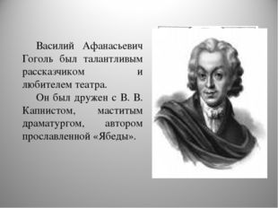 Василий Афанасьевич Гоголь был талантливым рассказчиком и любителем театра. О