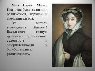 Мать Гоголя Мария Ивановна была женщиной религиозной, нервной и впечатлительн