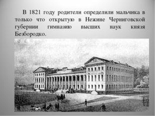 В 1821 году родители определили мальчика в только что открытую в Нежине Черни
