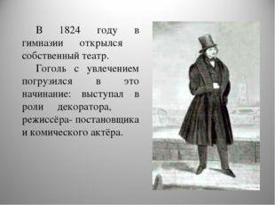 В 1824 году в гимназии открылся собственный театр. Гоголь с увлечением погруз