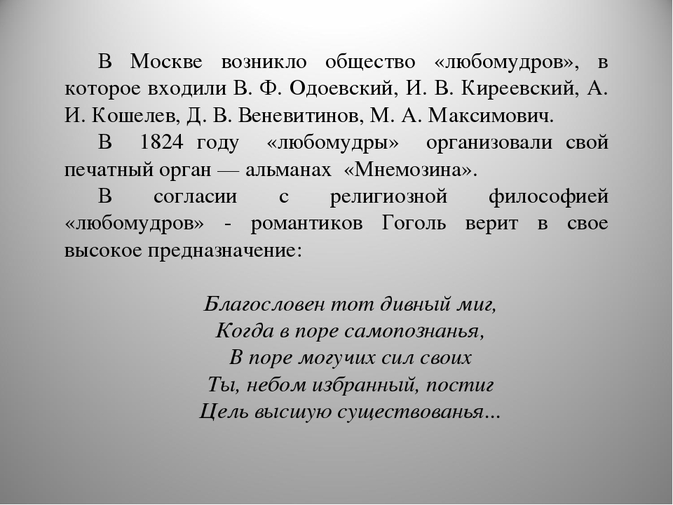В Москве возникло общество «любомудров», в которое входили В. Ф. Одоевский, И...