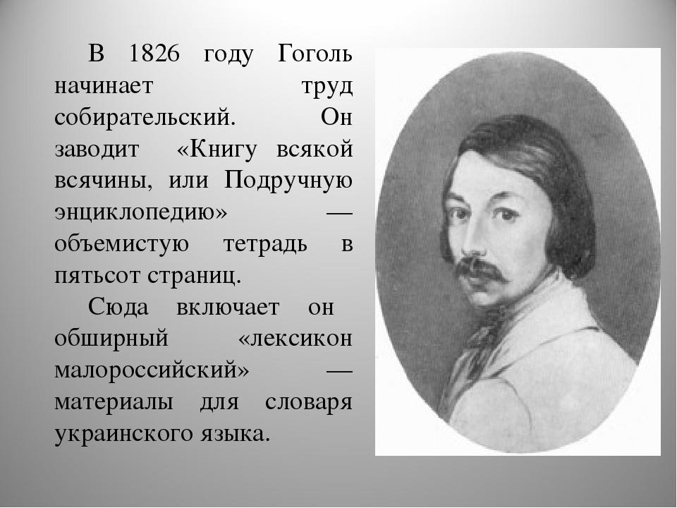 В 1826 году Гоголь начинает труд собирательский. Он заводит «Книгу всякой вся...