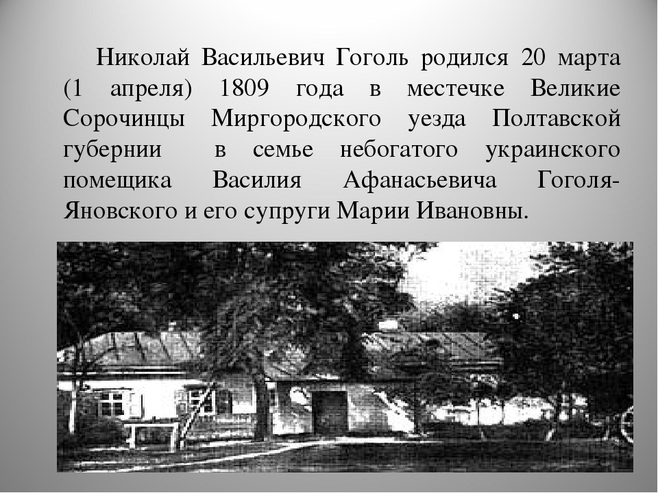 Николай Васильевич Гоголь родился 20 марта (1 апреля) 1809 года в местечке Ве...