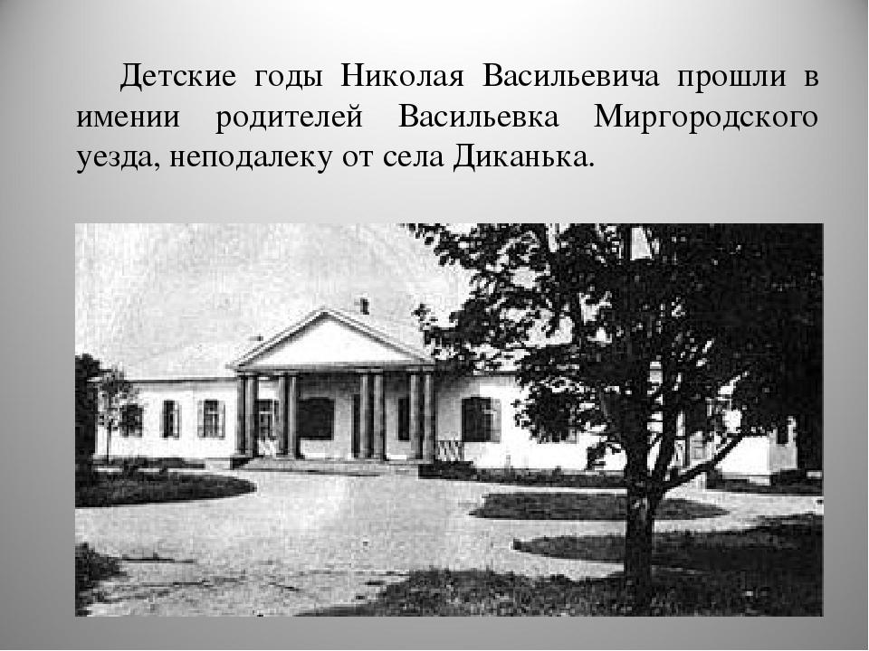 Детские годы Николая Васильевича прошли в имении родителей Васильевка Миргоро...