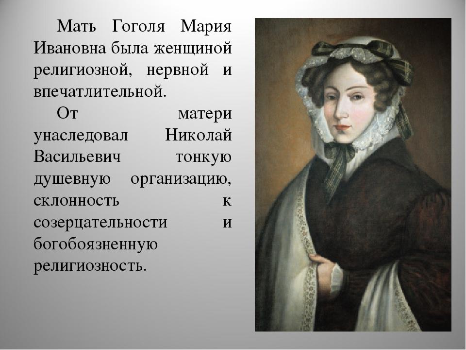Мать Гоголя Мария Ивановна была женщиной религиозной, нервной и впечатлительн...