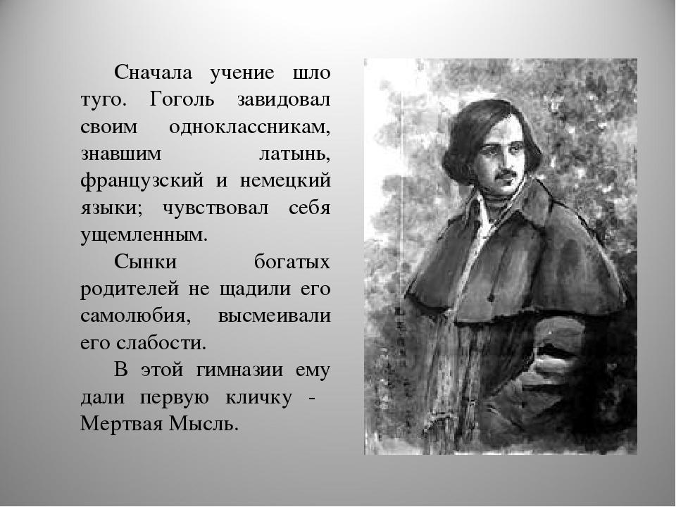 Сначала учение шло туго. Гоголь завидовал своим одноклассникам, знавшим латын...