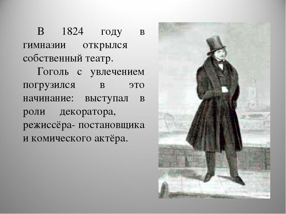 В 1824 году в гимназии открылся собственный театр. Гоголь с увлечением погруз...