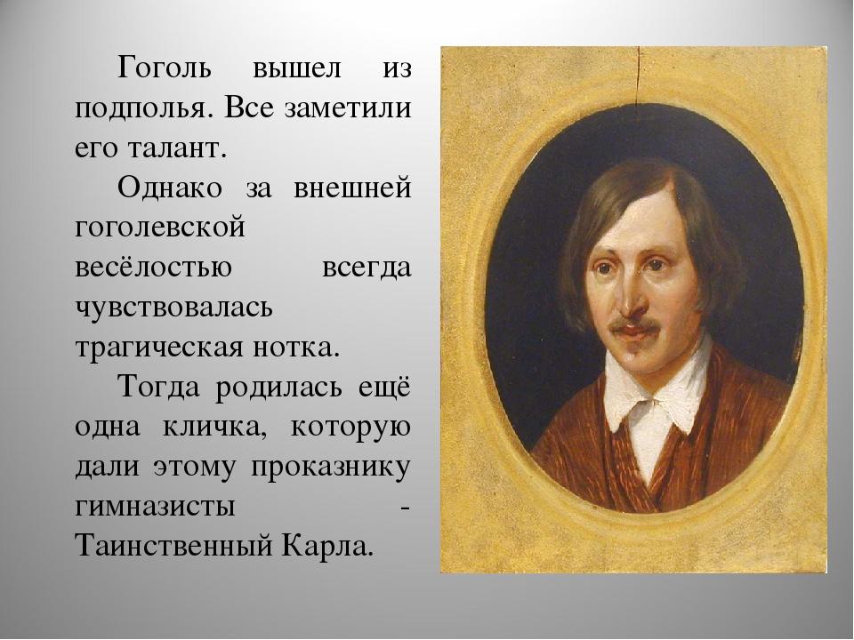 Гоголь вышел из подполья. Все заметили его талант. Однако за внешней гоголевс...