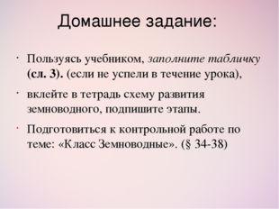 Домашнее задание: Пользуясь учебником, заполните табличку (сл. 3). (если не у
