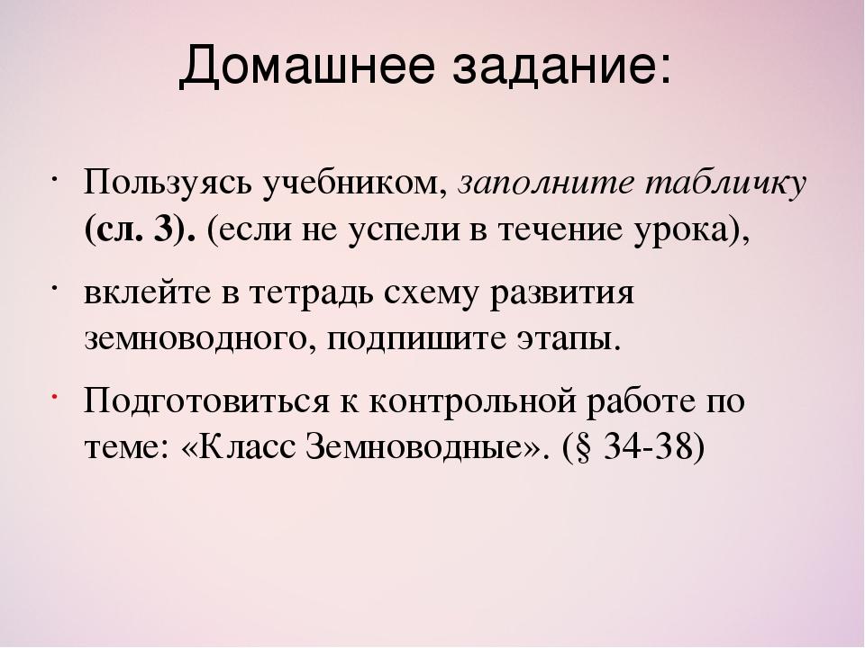 Домашнее задание: Пользуясь учебником, заполните табличку (сл. 3). (если не у...