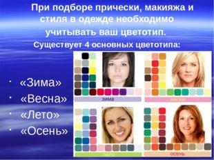 виды причесок и макияжа