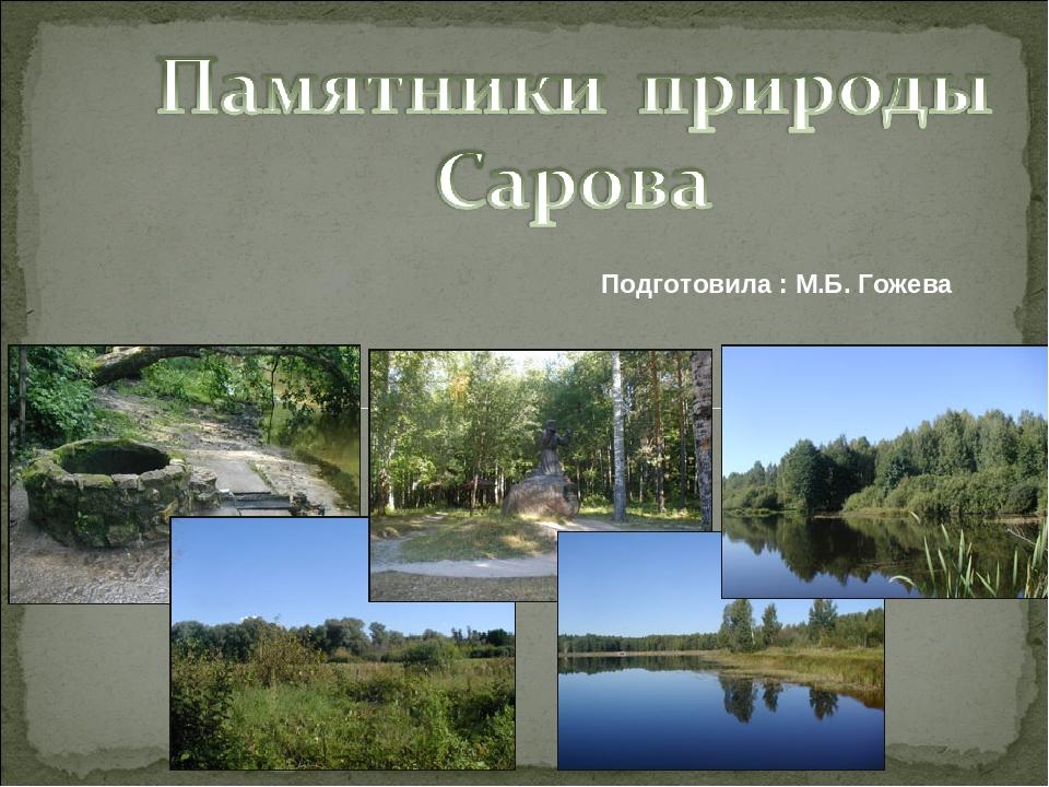 Подготовила : М.Б. Гожева