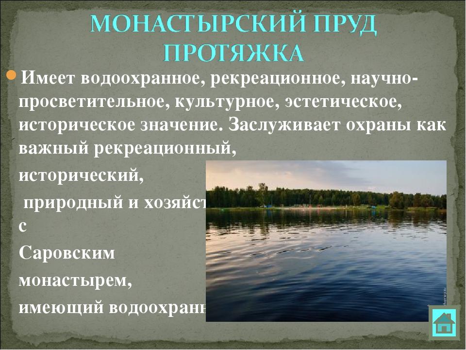 Имеет водоохранное, рекреационное, научно-просветительное, культурное, эстети...