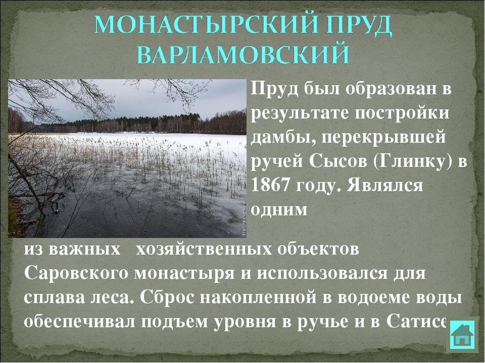 Пруд был образован в результате постройки дамбы, перекрывшей ручей Сысов (Гл...