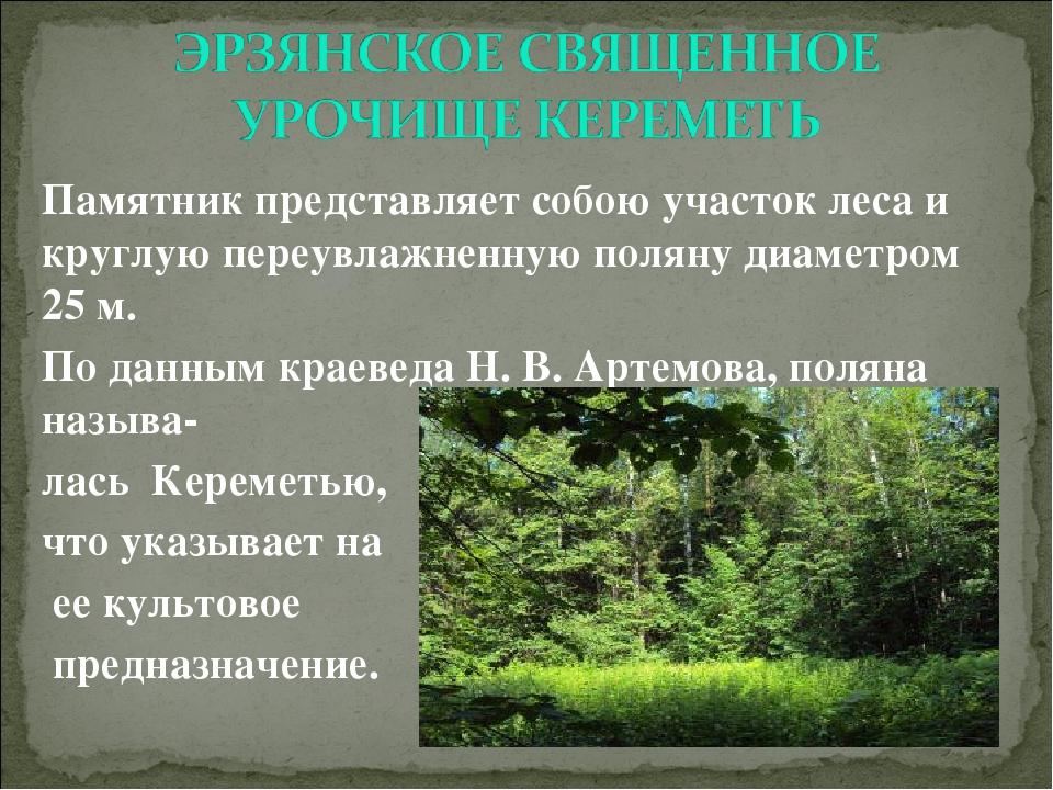 Памятник представляет собою участок леса и круглую переувлажненную поляну ди...