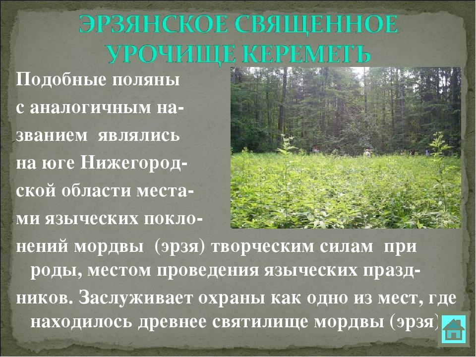 Подобные поляны с аналогичным на- званием являлись на юге Нижегород- ской обл...