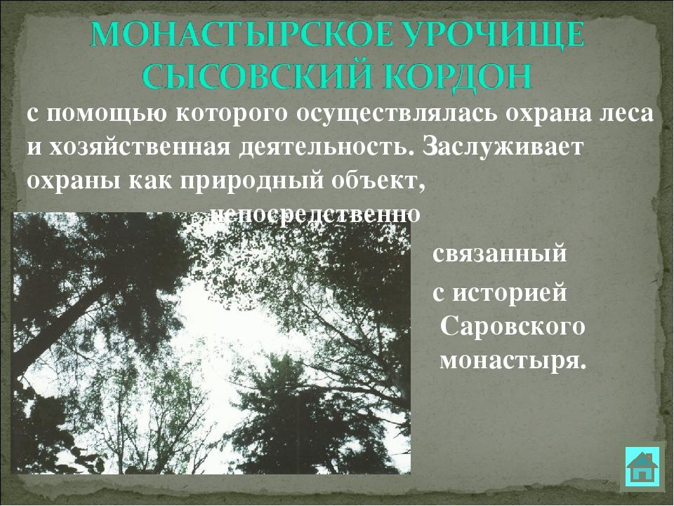 с помощью которого осуществлялась охрана леса и хозяйственная деятельность....